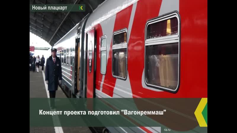 В России разработали плацкарт с длинными полками и без боковушек