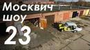 Москвич шоу - 23 - Праздник с вишенкой