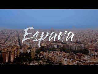 Espana 2019