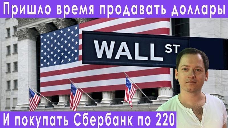 Когда покупать доллары акции Сбербанка Роснефти прогноз курса доллара евро рубля на сентябрь 2019