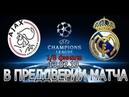 Аякс Реал Мадрид Лига Чемпионов 1 8 финала FIFA 19