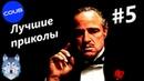 Лучшие приколы 5. †Дон Корлеоне†