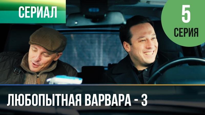 ▶️ Любопытная Варвара 3 сезон 5 серия Детектив Фильмы и сериалы