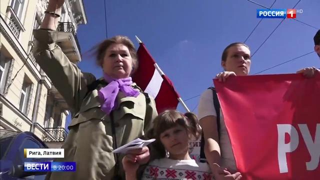 Вести в 20:00 • В Латвии прошли массовые манифестации в защиту русских школ
