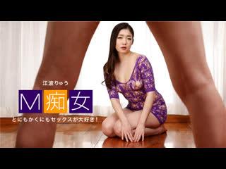 Ryu Enami [030219 817] [, Японское порно, new Japan Porno, Uncensored, All Sex, Creampie]