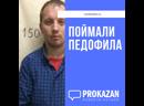 ProKazan NEWS. Пойман педофил