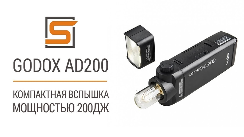 StrobiusREVIEW  Godox AD200 - 200Дж в маленьком корпусе!
