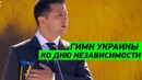 Гимн Украины ко Дню Независимости с президентом Зеленским
