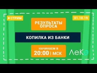 "ЛеКо ""По опросу"" Копилка из банки"