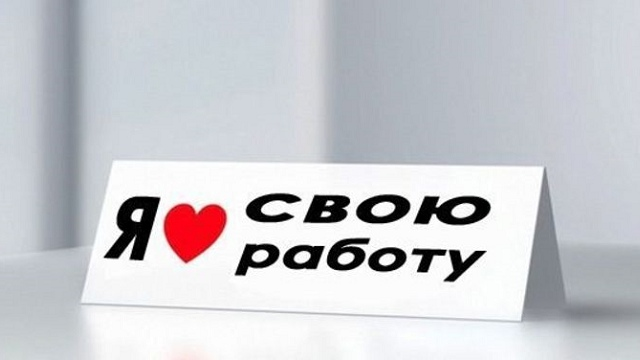 ЛЮБИМАЯ РАБОТА | ВКонтакте
