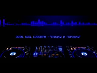 Oden (артель) feat. lugorifm, mag улицам и городам (mf)