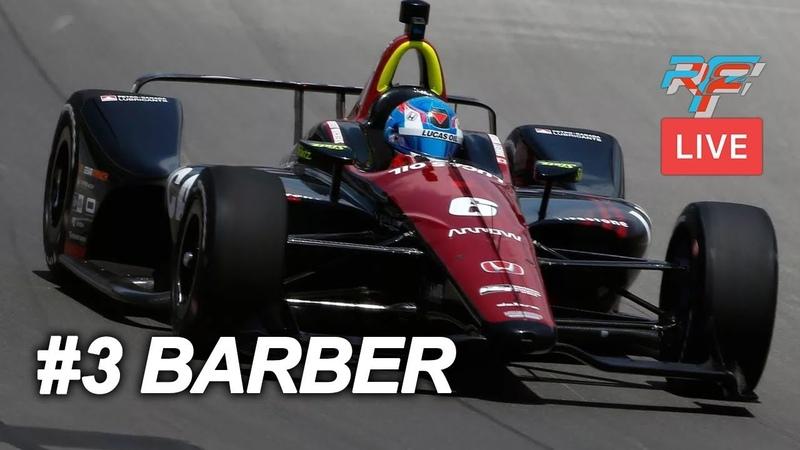 [Road] Barber @ 3 этап VRC IndyCar 2019 - LIVE