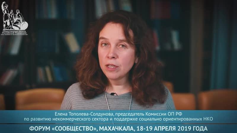 Елена Тополева Солдунова о форуме Сообщество в Махачкале