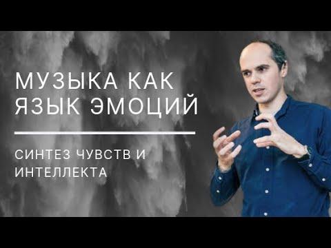 Георгий Ковалевский. Музыка – язык эмоций, или синтез чувств и интеллекта