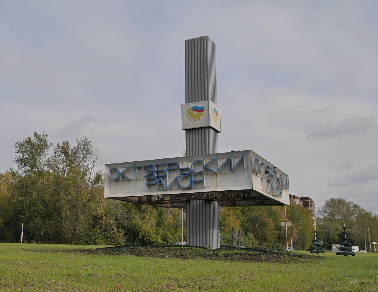 Афиша Екатеринбург СИБИРСКИЙ ТРАКТ (все километры)
