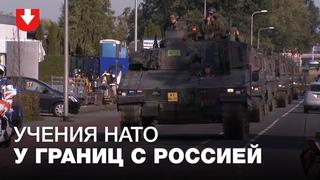 Единый Трезубец: НАТО проводит крупнейшие со времен СССР учения
