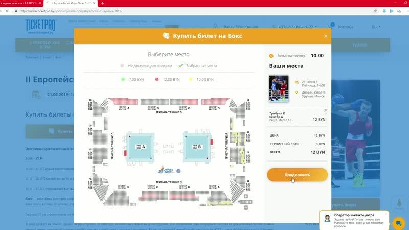 Твои билеты в яркое лето II Европейские игры Чашники районная газета
