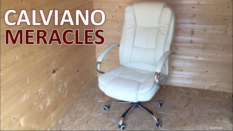 Офисное кресло Calviano Meracles