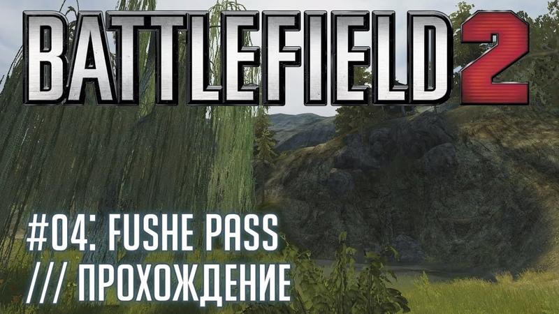 Battlefield 2 - 04 FuShe Pass Прохождение