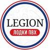 Лодки Легион (LEGION)