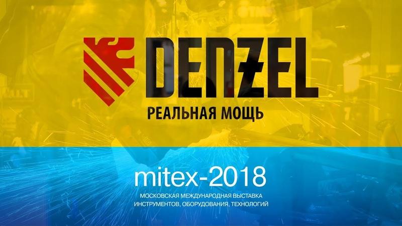 Denzel на выставке Mitex 2018