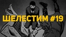 Шелестим 19: Легион Супергероев (распаковка комиксов)