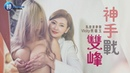 鏡週刊 職場人語》神手戰雙峰 乳房按摩師Vicky何曉玉