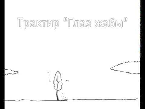 Рисованный мультик №2
