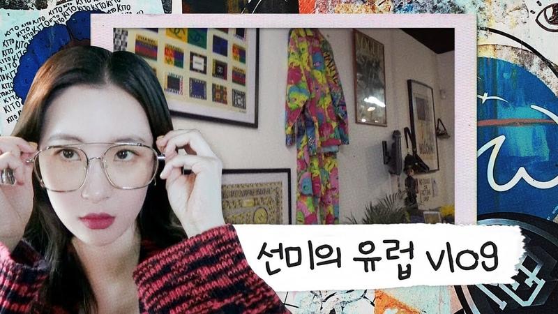 선미의 유럽 일상✈️ 초밀착 셀캠 훔쳐보기🙈   선미의 렉코드 EP.4