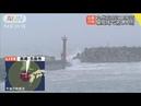 避難所には1000人以上が・・・台風17号暴風域で激しい雨(19/09/22)