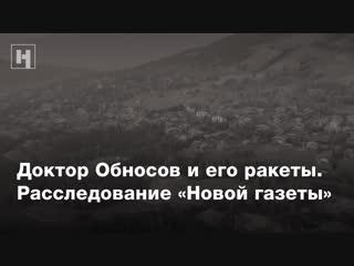 Доктор Обносов и его ракеты. Расследование