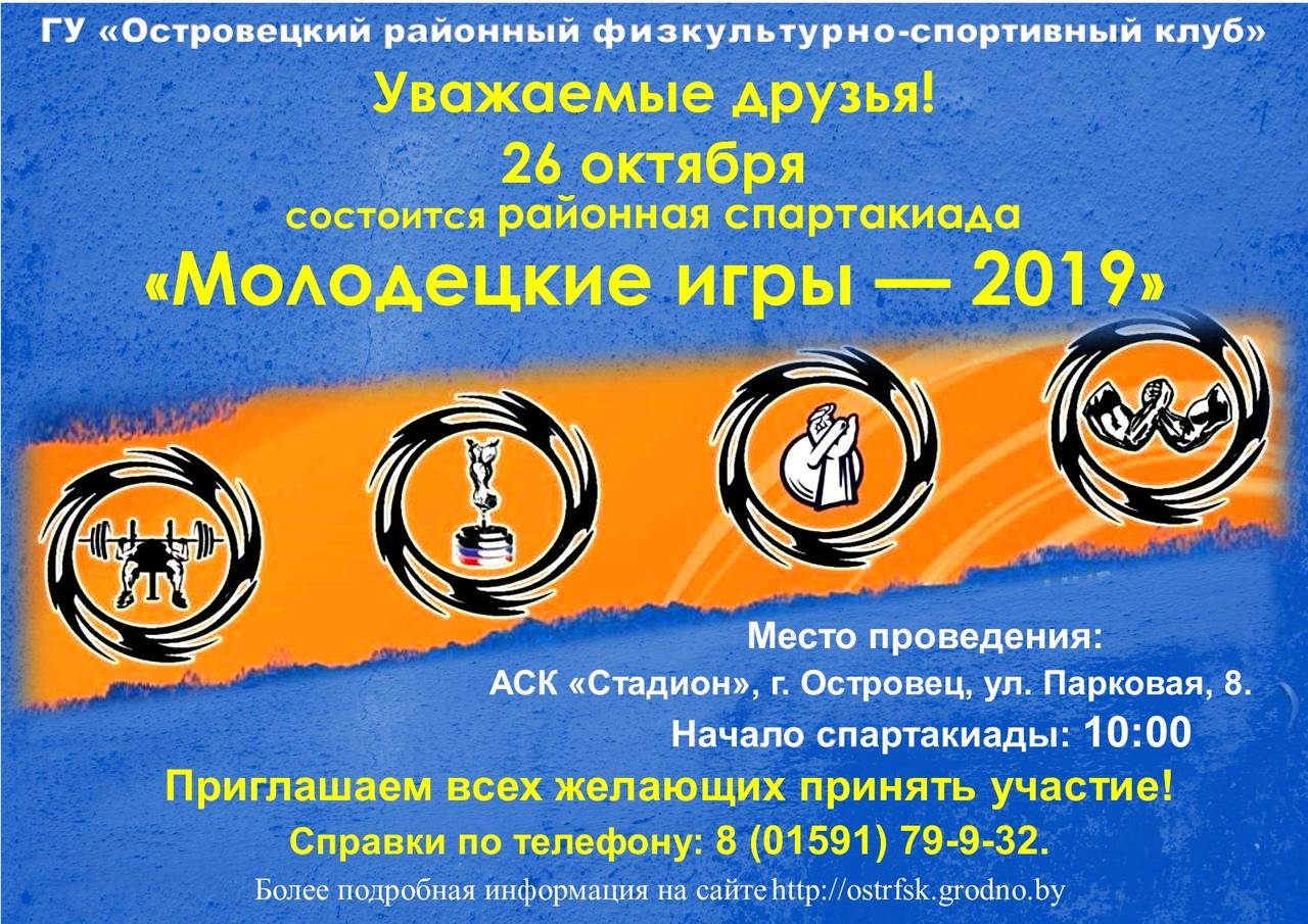 Районная спартакиада «Молодецкие игры – 2019»