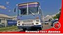 Тест драйв Икарус 211 на шасси грузовика IFA W50. Задорный малыш