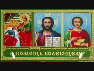 Особая вычитка о болящем. Молитва Божией Матери пред иконой Всецарица. Молитва к