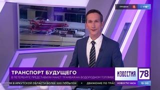 """Транспорт будущего (сюжет телеканала """"78"""")"""