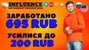 695 RUB | INFLUENCE | 108% за 24 часа | Источник пассивного доход в интернете