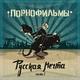Порнофильмы feat. Лусинэ Геворкян, Дмитрий Спирин - Молодежный бунт