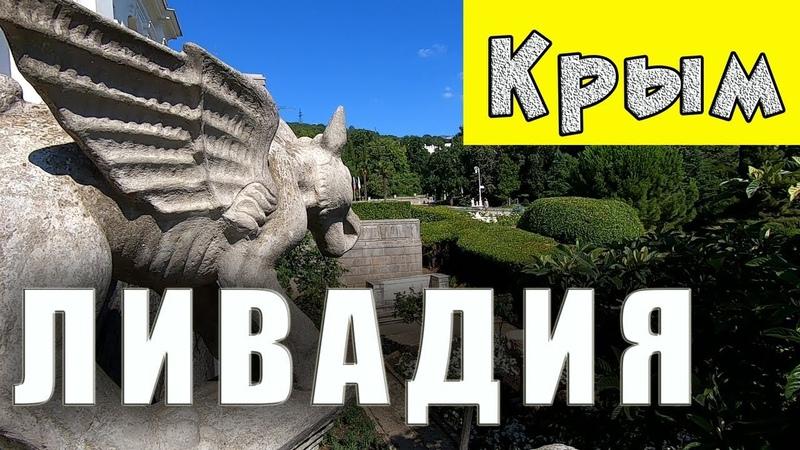 Ливадия история Белого дворца Крым интересные места Императорская семья в Крыму
