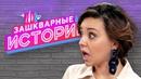 ЗАШКВАРНЫЕ ИСТОРИИ 2 сезон Чеснокова, Поперечный, Кубик в Кубе, Старый, Кукота