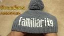 Спецшапка С вышитым логотипом Familiarity Как персонализировать шапку один из вариантов