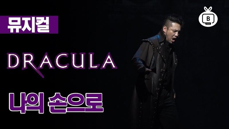 [1열중앙석] 뮤지컬 '드라큘라' 나의 손으로 - 문종원, 김금나 외