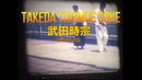 Daito-ryu Aikibudo - All the rare Takeda Tokimune clip - Ikkajo