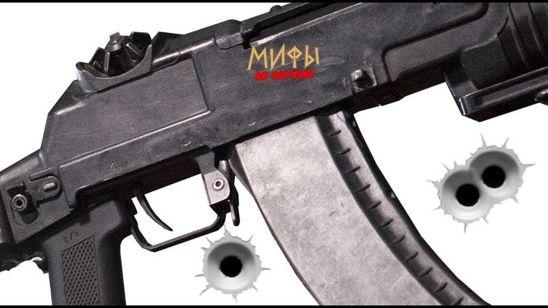 АН-94 («Абакан»): две пули в одну точку — это реально? Мифы об оружии №5