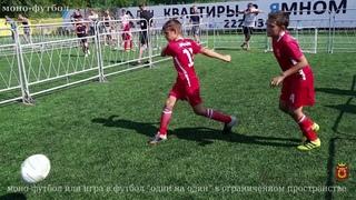 """моно-футбол или игра в футбол """"один на один"""" в ограниченном пространстве"""