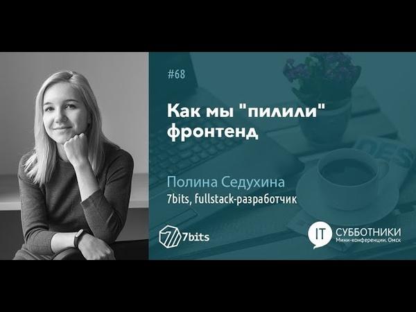 2018-10-06 02 Как мы пилили фронтенд. Полина Седухина