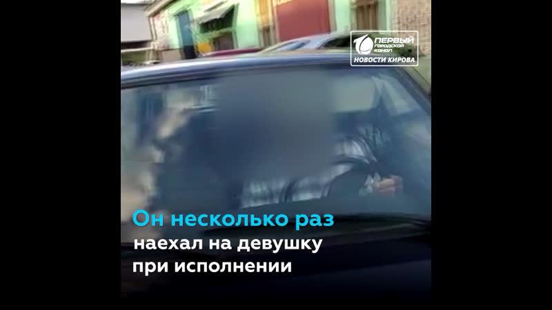 Кировчанин на «15-ке» наехал на пристава