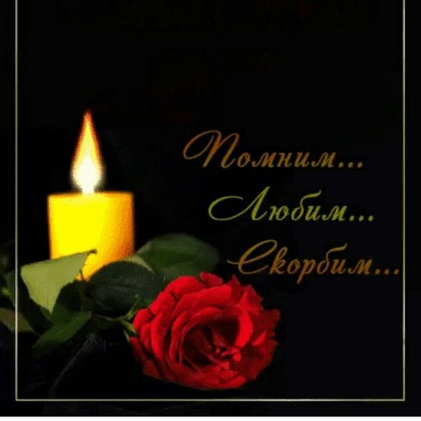 гозиас трогательные картинки со свечами любим помним платную