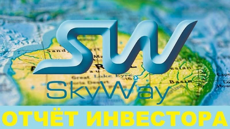 SkyWay Инвестиции в будущее, отчет за 9 месяцев.