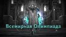 Это только начало! Пробуем свои силы на Всемирной Олимпиаде. Lineage 2 Russia: Prelude of War