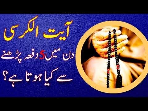 Ayatul Kursi ki fazilat quran Surah 5 dafa parne se kiya hota hai Istories